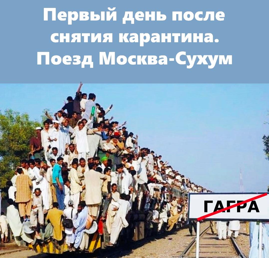 Юмор - Поезд в Абхазию.jpg