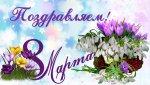 8_marta_mejdunarodnyi_zenskiy_den.jpg