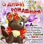 С-днем-рождения-открытка-для-маленькой-девочки-029.jpg